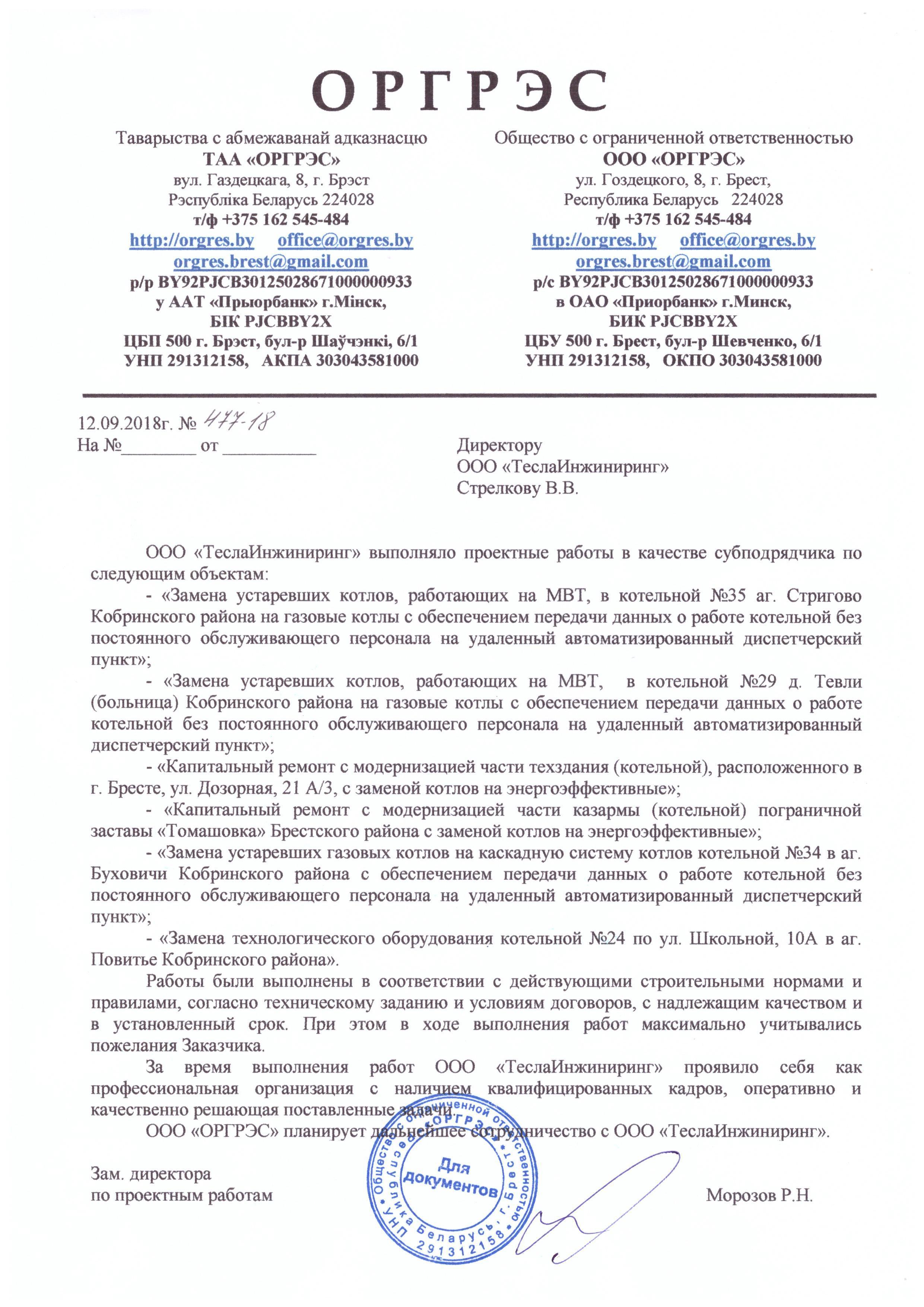 ПСД - ОРГРЭС