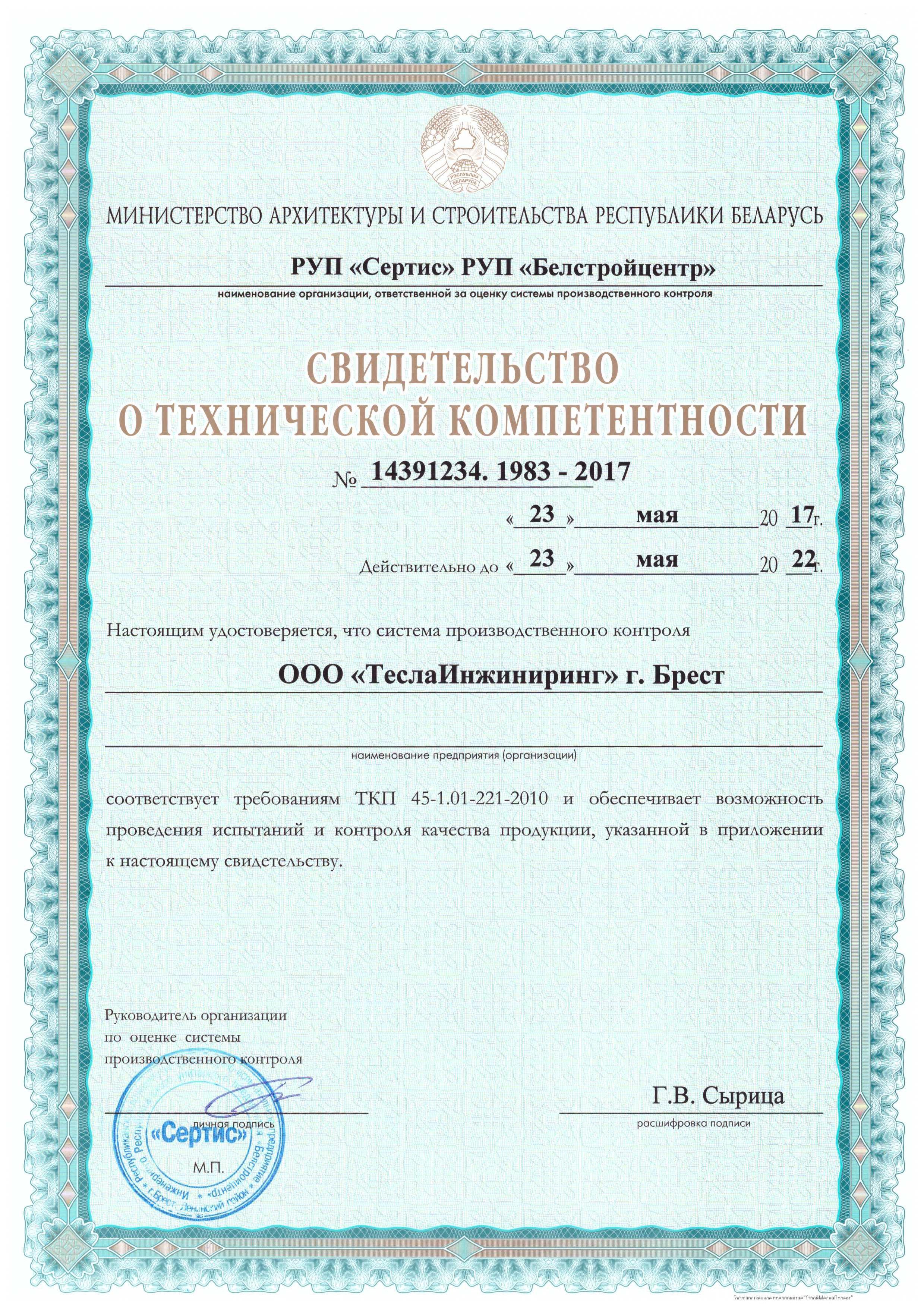 ТК - 0001