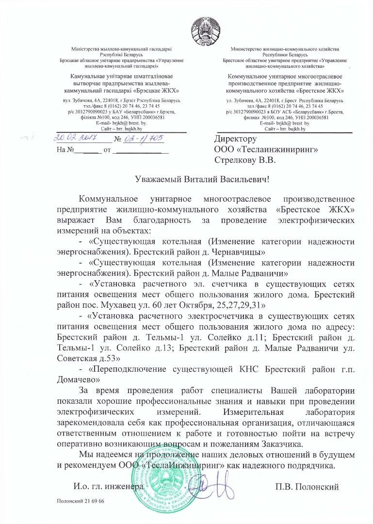 ЭФИ-Брест-ЖКХ миниатюра