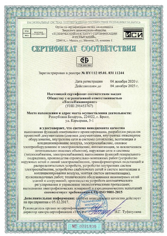 ISO9001-small