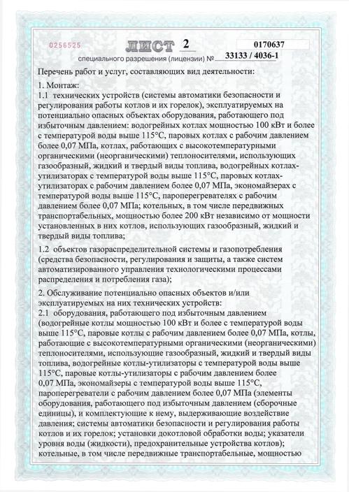 Лицензия ГосПромНадзор нк лист - 0003