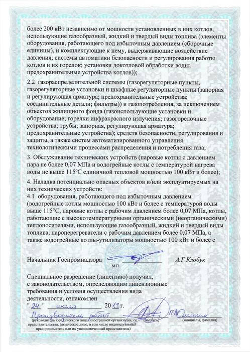Лицензия ГосПромНадзор нк лист - 0004