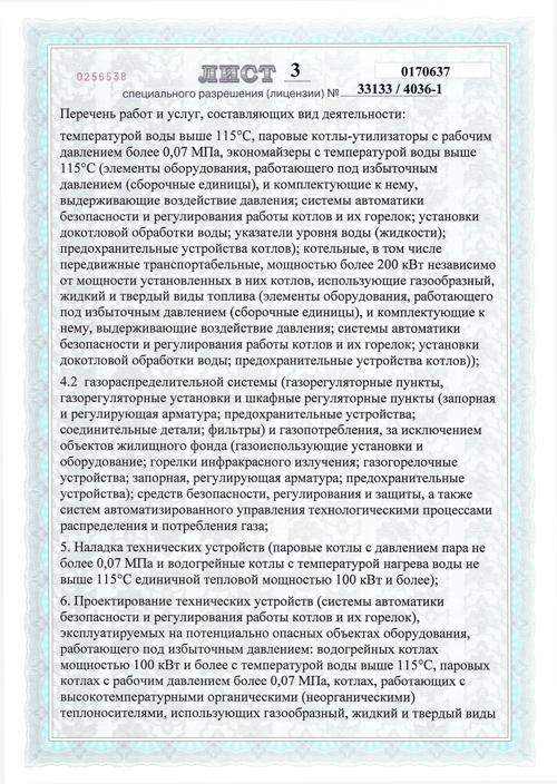 Лицензия ГосПромНадзор нк лист - 0005